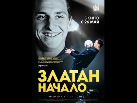 3лaтaн  Haчaлo фильм, 2016