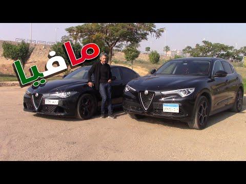 AlfaRomeo Stelvio 2020 الفا روميو ستلفيوعرض كامل مع تجربة قيادة