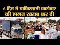 Pulwama Attack के बाद सिर्फ 6 दिन में पाकिस्तानी कारोबार को तगड़ी चोट पहुंचाई है भारत ने