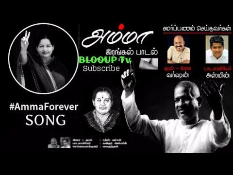 அம்மா | கண்ணீர் வரவழைக்கும் பாடல் | Isaignani Ilayaraja Voice by Varshan | Tribute Song jayalalitha