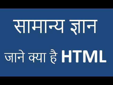 What Is HTML| HTML Kya Hota Hai | HTML Full Form