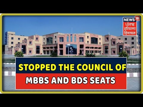 Baba Farid University Stoped The Council Of MBBS and BDS Seats - Punjab Haryana High Court Notice