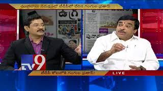 TDP Vs YCP @ Nandyal By poll campaign - News Watch - TV9
