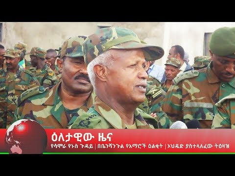 BBN Latest Ethiopian News October 28, 2017
