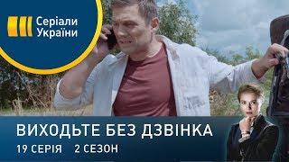 """Виходьте без дзвінка-2 (Серія 19. """"Наречена-втікачка"""")"""