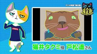 2018年11月30日劇場公開の『猫企画』出演キャストから、スペシャルなボ...
