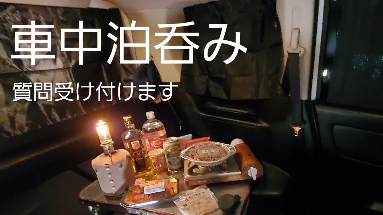セレナ車中泊【酒・酒・酒・ローソンホルモン鍋】