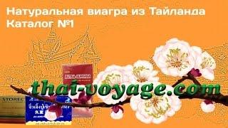 видео Натуральная тайская Виагра
