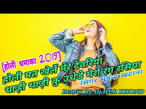 Holi Mat Khele Mere Devariya Thadi -Thadi Ku Udhede Mero Rang Rasiya -(Bhupendra Khatana)