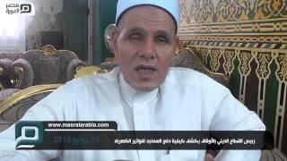 مصر العربية | رئيس القطاع الديني بالأوقاف يكشف كيفية دفع المساجد لفواتير الكهرباء