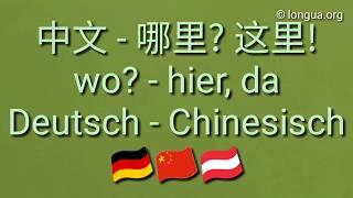 Chinesisch lernen: 哪里, 这里, 那儿, 这儿, 这边 - wo, hier, da, dort