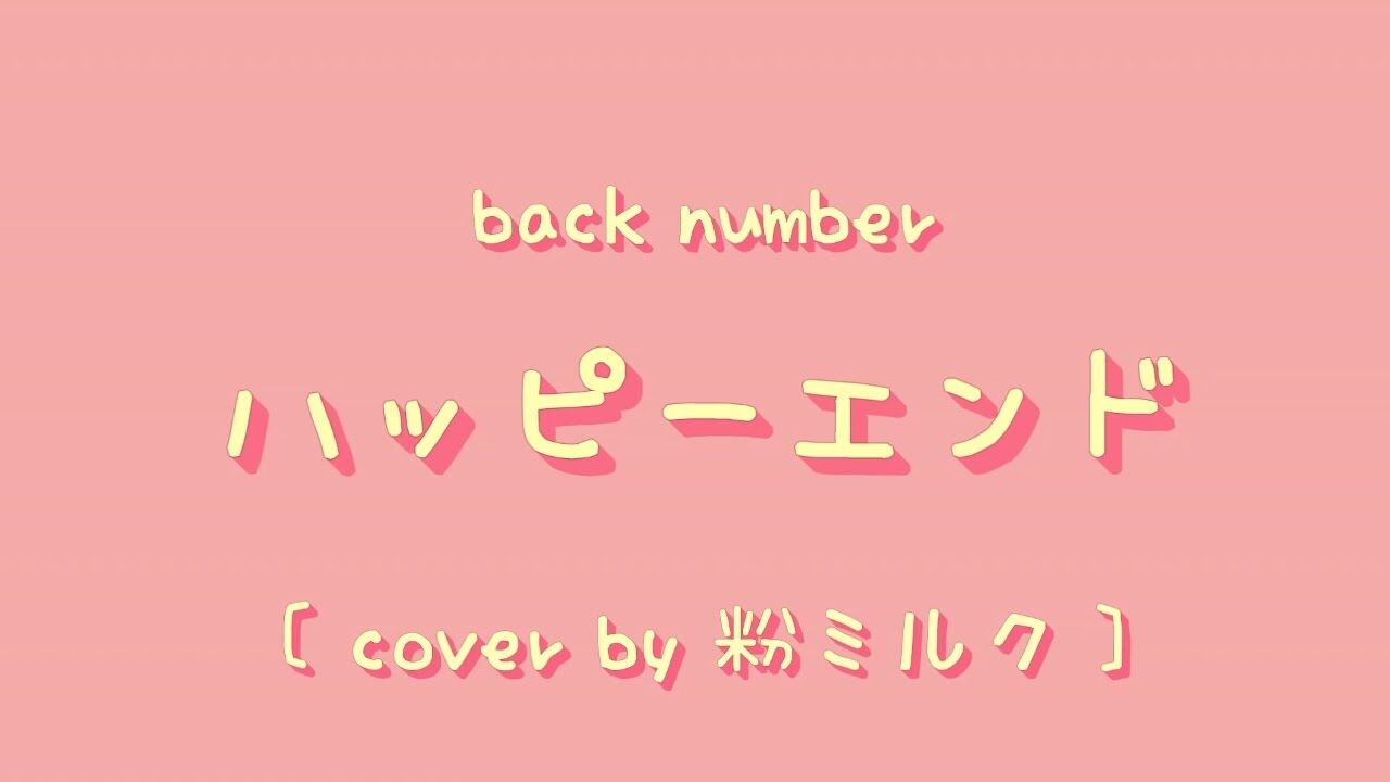 back number - Happy end ハッピーエンド [ cover by 粉ミルク ]【中日歌詞+羅馬拼音】