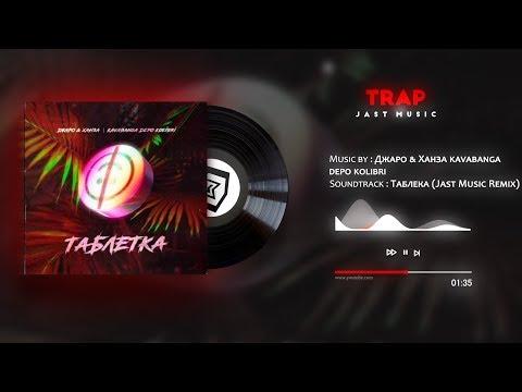 Джаро & Ханза, kavabanga Depo kolibri - Таблетка (Jast Music Remix) [Bass Boosted]