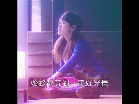 王菀之 Ivana Wong《如果這是情》官方歌詞版 [更新版]