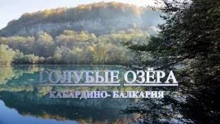 Голубые озёра (Кабардино-Балкария)(Ролик о Голубых озёрах в Кабардино-Балкарии., 2016-06-30T19:33:17.000Z)