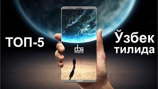 ТОП-5 Жаҳонда энг кўп сотилаётган смартфон 2017 | Ўзбек тилида