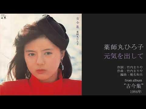 """薬師丸ひろ子「元気を出して」 from album """"古今集"""" 1984年2月 [HD 1080p]"""