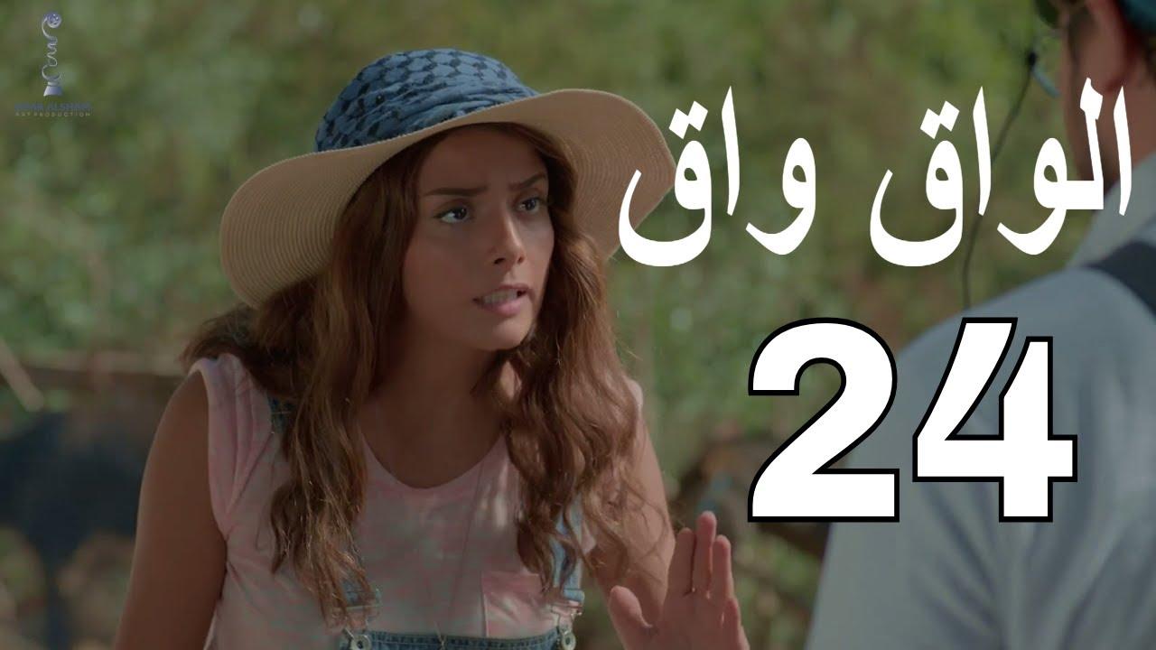 مسلسل الواق واق الحلقة 24 الرابعة والعشرون  | لا رمياً بالرصاص و لا شنقاً حتى الموت  | El Waq waq