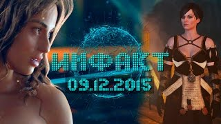 Инфакт от 09.12.2015 [игровые новости] - GTA Online, Witcher 3: Blood and Wine, System Shock 3...