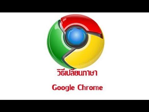 วิธีเปลี่ยนภาษา Google Chrome ไทย   อังกฤษ หรือเพิ่มภาษาอื่นๆ