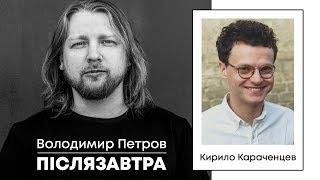 ПІСЛЯЗАВТРА: Релігія | Кирило Караченцев