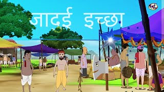 जादुई ईच्छा |MEGICLE STORY FOR KIDS| fairy tales { hindi cartoon} Toonitoon  TV