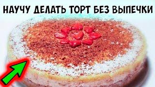 Творожный торт без выпечки видео рецепт. Готовим быстро торт.(В этом видео я покажу Вам как приготовить торт без выпечки, вкуснейший диетический творожный торт с клубни..., 2015-03-10T22:35:33.000Z)