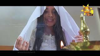 මල් පෙති මත | Mal Pethi Matha | Sihina Genena Kumariye Song Thumbnail