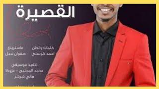جديد البندول احمد فتح الله القصيرة اغاني سودانية 2020