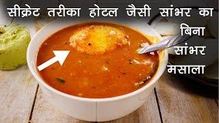 होटल सांभर की विधि, सीक्रेट मसाला का तरीका - hotel sambar recipe CookingShooking