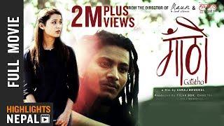 Nepali Movie – Gaatho (2017)