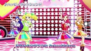 アイカツ!ミュージックビデオ アイカツ!公式チャンネル.