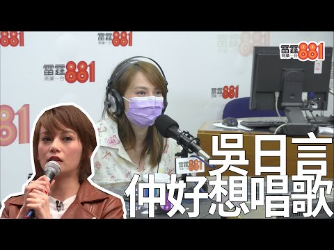 【GiveYou5】吳日言做咗老闆都無忘記過歌手身份~隨時歡迎合作出歌?