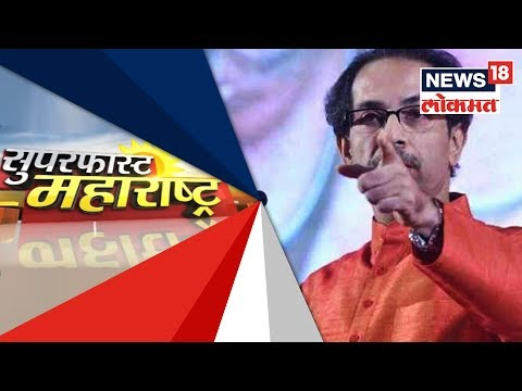Today's Morning Headlines Of Maharashtra | 14 JAN 2019 | SUPERFAST MAHARASHTRA