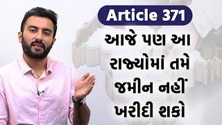 Article 371 : આજે પણ આ રાજ્યોમાં તમે જમીન નહીં ખરીદી શકો