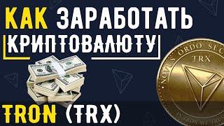 Заработал 1000 TRON без усилий! Легкий заработок TRX криптовалюты в 2020 году!
