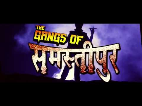 Gangs Of Samastipur Movie Trailer 2017