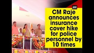 CM Raje announces insurance cover hike for police personnel by 10 times - #ANI News