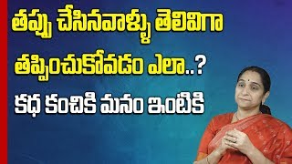 Best Moral Funny Story for Parents and Children || Ramaa Raavi || SumanTV Mom