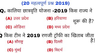 Gk in hindi | Current Affairs 2019 | railway, ssc, ssc gd, police, ssc cgl, upsc | gk track