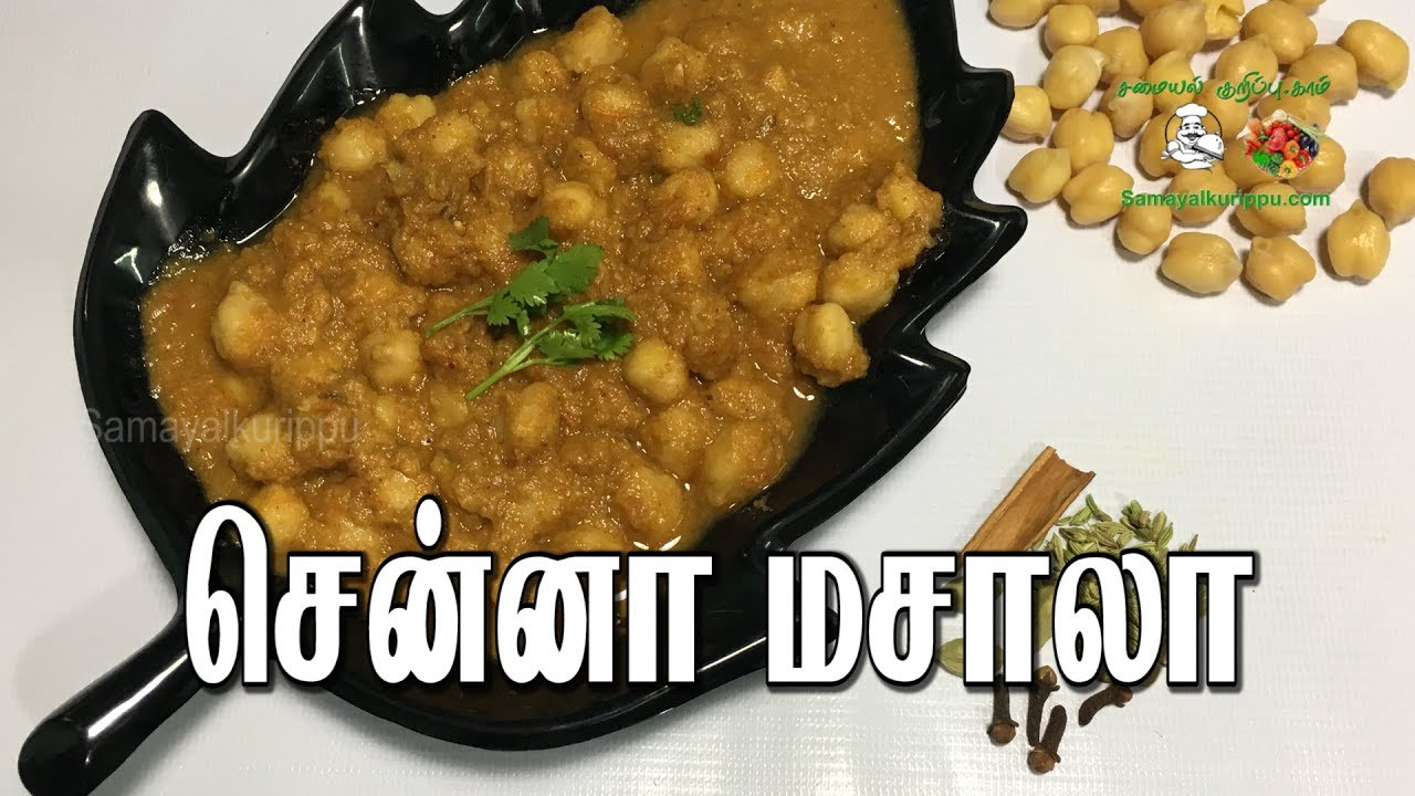 Channa Masala-Chole Masala-How to prepare Channa masala