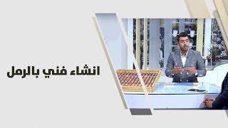 وسيم حباشنة - انشاء فني بالرمل