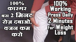 Weight Loss-Press 2 Minutes Daily To Lose Weight Fast-100% Effective Remedy By Sachin Goyal