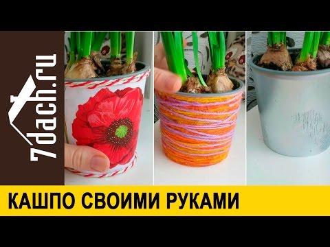 Кашпо для комнатных цветов своими руками - 7 дач
