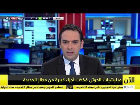 مراسلنا: المقاومة تسيطر على معظم أجزاء المطار والحوثيون يفرون للأحياء السكنية