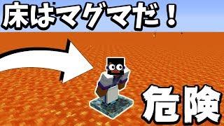 【マインクラフト】今までで1番鬼畜なミニゲームwww(Disasters #2)