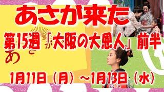 あさが来た 第15週「大阪の大恩人」前半 1月11日(月)~ 2016年1月13日...
