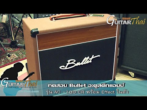 Bullet AC -100 CR Acoustic Guitar Amplication review by www.Guitarthai.com