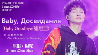 Download Lagu 【ENG SUB】周深 Charlie Zhou Shen【SINGING】Baby, Goodbye (Baby, До свидания) (Live) mp3
