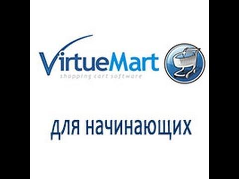 Virtuemart 2 на Joomla 2.5 Введение к курсу.